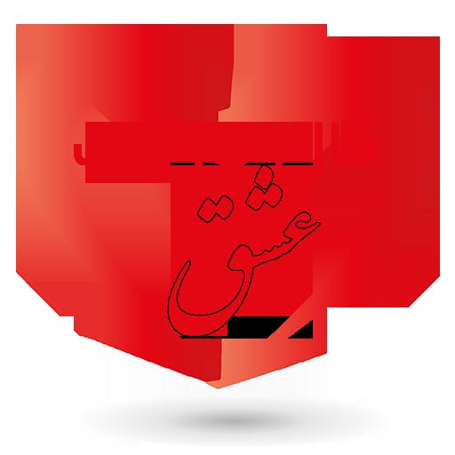 فال تاروت عشق